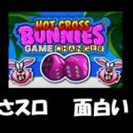 【カジノFRIDAY】うさスロからの新たなチャレンジスロがおもろいやつ【オンラインカジノ】