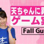 【ゲーム実況】リベンジ!Fall Guysに再挑戦!!