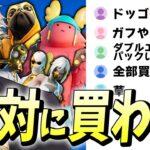 【アリーナ】「負けたらコメントの多いスキン購入」罰ゲーム!【フォートナイト/Fortnite】