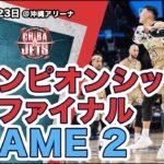 【ゲームハイライト】 チャンピオンシップセミファイナル GAME 2|5/23(日)vs千葉ジェッツ