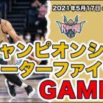 【ゲームハイライト】 チャンピオンシップクォーターファイナル GAME 3|5/17(月)vs富山グラウジーズ