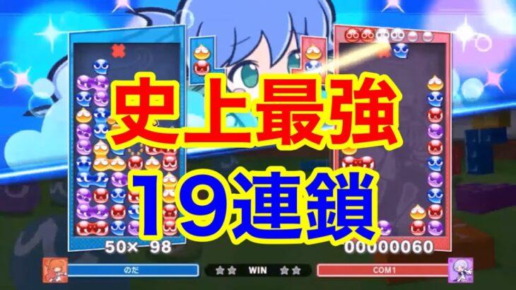 【神業】史上最強のGTR19連鎖を放つ 【ぷよぷよeスポーツ】