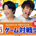 ゲーム対戦ライブ GWスペシャル