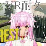 GW耐久【 The Forest 】VRゲーム実況 #7 四日目