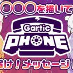 🤍【Gartic Phone】突発で集まってはじまる伝言ゲーム【#すすめビビドニアキャラバン】