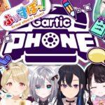 【Gartic phone】大集合!#ぶいすぽ伝言ゲーム【ぶいすぽ/一ノ瀬うるは】