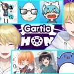 【爆笑】ゲーム実況者たちでやるお絵描き伝言ゲームが面白過ぎたwwwww【GarticPHONE】