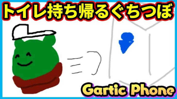 限界、ワイテルズ、ロケリガチ勢とお絵かき伝言ゲーム その1【GarticPhone】