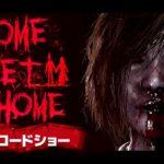 世界が「本当に怖い」と絶賛した本格派タイ産ホラーゲーム【Home Sweet Home   完全版】金曜ホラーナイトショー(絶叫超絶多め)