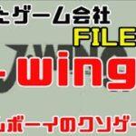 ゲームボーイのクソゲー帝王【消えたゲーム会社:Jウィング後篇】FILE44
