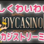 オンラインカジノ , ギャンブル 【JOY カジノ】 , ライブ放送 スロット , スロットマシン , オンラインカジ , オンラインcasino