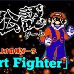 マリオの海賊版格闘ゲーム?【Kart Fighter】非公認ゲームPart2