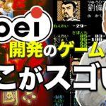 【三国志】コーエーのゲームのここがスゴい!(Koei)