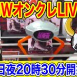 【勉強会】みんなで考えるクレーンゲームLIVE!!ラックロックに集まれ〜!!
