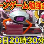 【クレーンゲーム勉強会】チャンネル登録まもなく4万人!?お家で楽しく オンクレだ!!ラックロックLIVE!