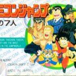 【ファミコンジャンプⅡ】最強の7人  初見 ファミコン レトロゲーム実況LIVE