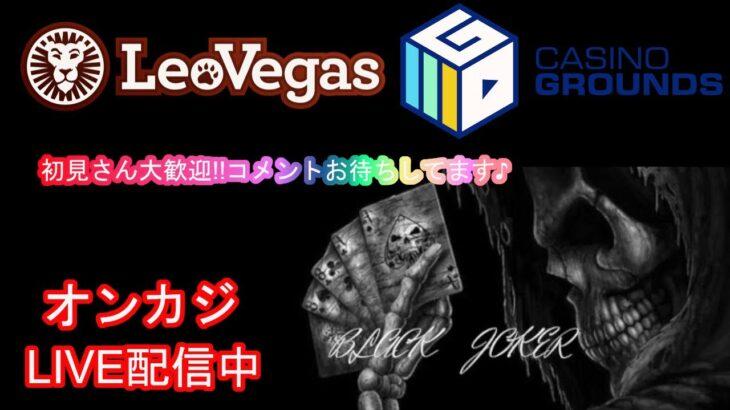 【オンラインカジノ】レオベガス スロット&テーブルゲーム初見さんも常連さんも大歓迎♪【LIVE配信】5月※4