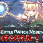 【Litlle Witch Nobeta】ろりが主人公のダークソウルみたいなゲーム!【完全初見】 Part1