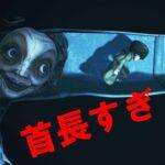 ★【ホラーゲーム】Little Nightmares II(リトルナイトメア2)第二章「後半」~首長ばあばといじめっ子の学校から脱出できるのか!?~★