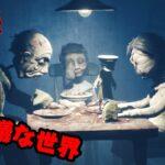 ★【ホラーゲーム実況】Little Nightmares II(リトルナイトメア2)第一章~銃を持ったメークイン!?★