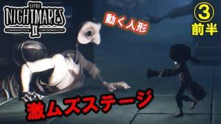 ★【ホラーゲーム】激ムズステージ!Little Nightmares II(リトルナイトメア2)第三章「前半」~ステージは古い病院!今回のボスは一体!?~★