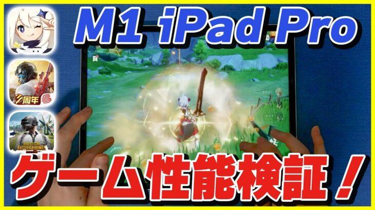 新型M1 iPad Pro 2021のゲーム性能を荒野行動 , COD , PUBG , Identity V ...
