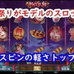 【オンラインカジノ】安定感抜群!?日本が舞台のスロットを実践!【MATSURI(祭り)】