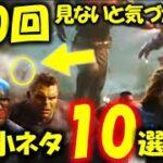 【MCU】アベンジャーズ/エンドゲームを100回見て気づいた小ネタ10選 トニー・スターク アイアンマン ソー キャプテンアメリカ マーベル スパイダーマン