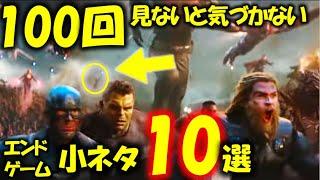 【MCU】アベンジャーズ/エンドゲームを100回見て気づいた小ネタ10選|トニー・スターク|アイアンマン|ソー|キャプテンアメリカ|マーベル|スパイダーマン