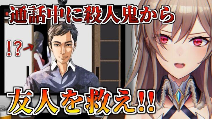 【MOOZ】リモート通話中の友人を殺人鬼にバレずに救うゲーム【にじさんじ】
