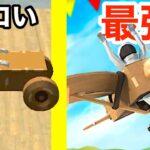 段ボールで乗り物を作るゲームで最強飛行機になるまでやりこんだ【 Make It Fly! 】