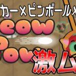 【Meow Pow】未来のeスポーツ種目!?激ムズ猫サッカーゲームで爽やかにトライ【ミャウパウ】