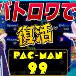 【PAC-MAN 99】うえぁ!?あのレトロゲームがバトロワで令和に復活!?
