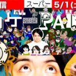任天堂スイッチ『スーパー野田ゲーPARTY』をすゑひろがりずがゲーム実況してみた【生配信】