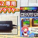 【ゆっくりゲーム雑談】PS PS2 専用 HDTV アダプター ネット購入品紹介145