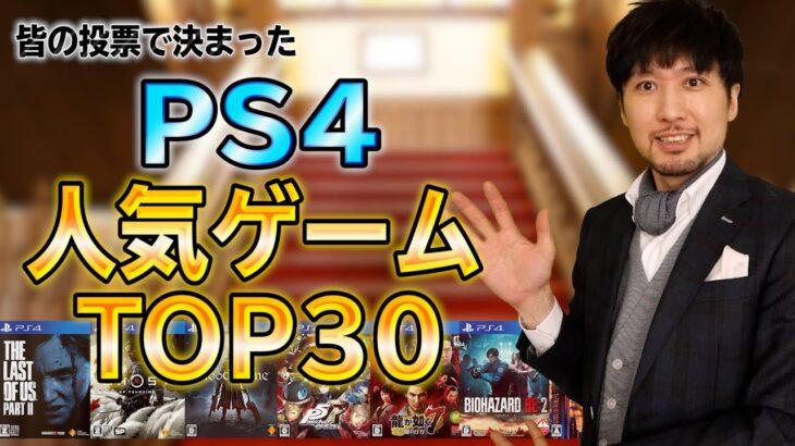 PS4人気ゲームランキングTOP30!皆の投票で決める、心に残る名作、神ゲーの数々!