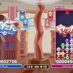 PS4版 ぷよぷよeスポーツ なるべくちぎらない練習