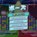PS4ぷよぷよeスポーツ 明日は最強リーグ