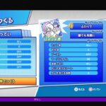 PS4ぷよぷよeスポーツ たいかい