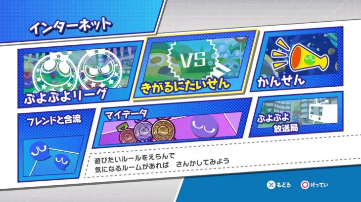 PS4ぷよぷよぷよeスポーツ