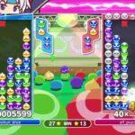 PS4ぷよぷよeスポーツ ALFさんと30先2セット