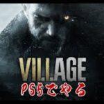 【ホラーゲーム】PS5でバイオハザード8 ヴィレッジpart2【クリアまで】