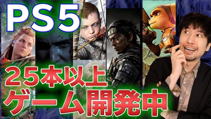PS5のゲームが大量に開発中!?DAYS OF PLAYも開催!【ゲームニュース・話題まとめ】