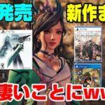 【豪華ラインナップ】PS5、PS4の6月新作を全て紹介! どんなゲームが出る? PS5 PS4 Dゲイル