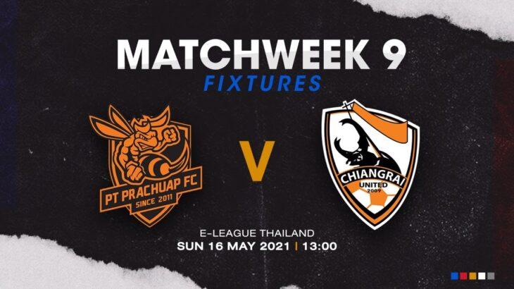 ライブ配信!!! PT Prachuap F.C. vs Chiangrai F.C. (東京ヴェルディeスポーツ)| E-LEAGUE 2021 | MATCHWEEK 9