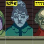 入国審査でテロリストを炙り出すゲームを実況プレイ Papers, Please
