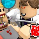 歯を破壊する「恐怖の歯医者さん」人間をおもちゃとしか考えていない歯医者が怖すぎた【ロブロックス ROBLOX】