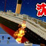 巨大船タイタニック号に乗って沈没を体験できるゲームが恐ろしすぎた【ロブロックス ROBLOX】