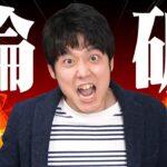 論破王が爆誕!激論を制してゲームに勝て【ROMPA!!】