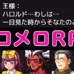 ゲームの登場人物全員が『 主人公にメロメロなRPG 』
